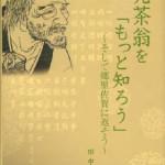 売茶翁 煎茶 京都検定(京都・観光文化検定)三級合格ガイド