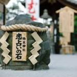 恋占いの石があり良縁の神として知られるのは?京都検定三級合格ガイド!