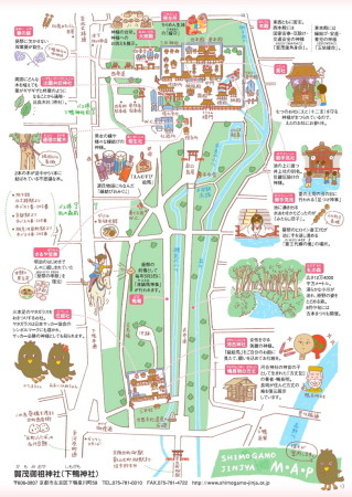 http://www.shimogamo-jinja.or.jp
