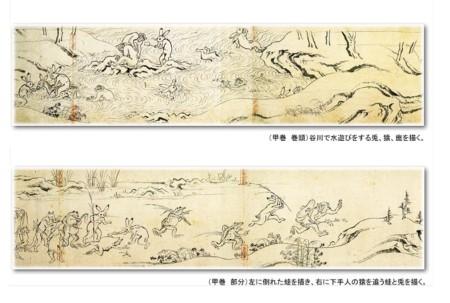 出典元 http://kosanji.com/chojujinbutsugiga.html