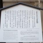 徳川氏が京都市内の中心的な役割を担った役職は?京都検定三級合格!