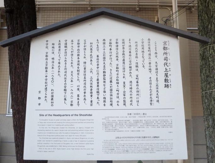 徳川氏が京都市内の中心的な役割...