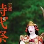 時代祭が行われる日は?京都・観光文化検定(京都検定)三級過去問