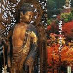 『みかえり阿弥陀』で知られる寺院は?京都・観光文化検定三級過去問!