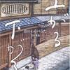 京ことばで「サガル」の意味は?京都・観光文化検定(京都検定)三級過去問!
