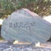 中世には「芋洗」と記した地名は?京都検定三級過去問!
