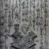 西陣の名前の由来は?京都検定三級過去問合格ガイド!