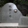 蹴鞠の碑が境内にある神宮は?京都検定三級過去問!