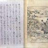寛永の三筆で嵯峨本を出版したのは?京都検定三級過去問!