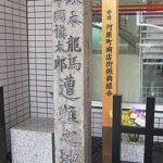 坂本龍馬と中岡慎太郎が暗殺された場所は?京都検定三級過去問!