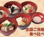 京都のお雑煮は一般的に何仕立て?