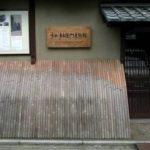 湾曲した割り竹を並べて建物の壁や塀の下部を覆う、背の低い柵は?京都検定3級過去問!