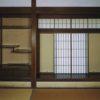 引き違い戸で屋内をいくつもの部屋で区切り、畳を敷き詰める形式は?京都検定3級過去問!
