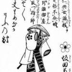 和事の演出を創出し、上方歌舞伎の祖とされているのは?京都検定3級過去問!