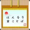 「ごめん」という意味の京ことばは?京都検定3級過去問!