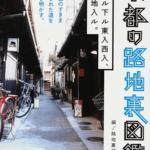 京ことばで、通りを『上がる』と表現する意味は?京都検定3級過去問!